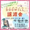 DOG WILL@譲渡会&しつけ教室