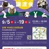 【9/19東日本橋】穏やかすぎる癒やし系♡永吉くん サムネイル7